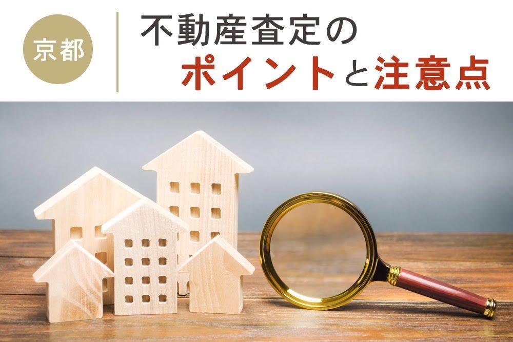 京都の不動産査定のポイントと注意点