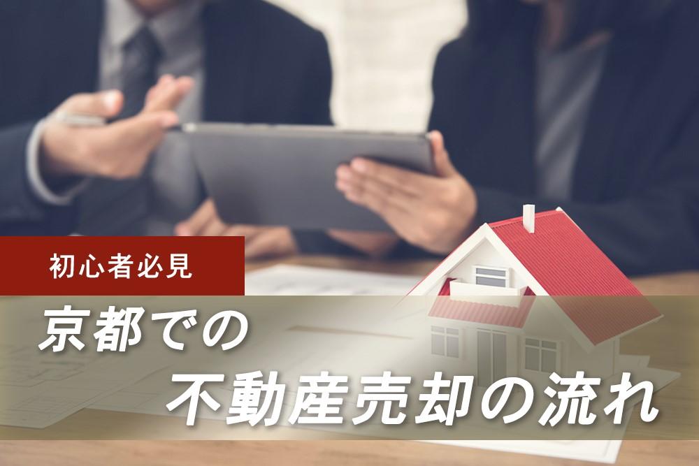 初心者必見京都での不動産売却の流れ