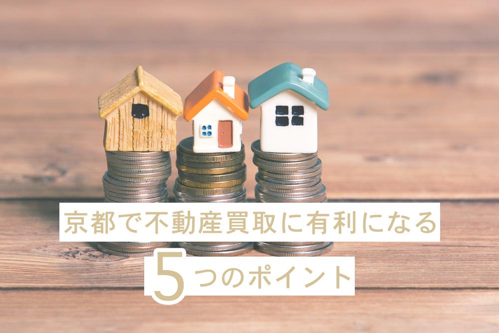 京都で不動産買取に有利になる5つのポイント