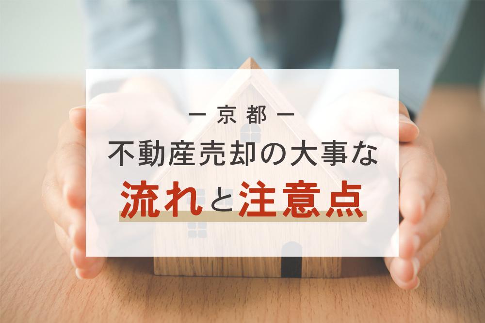 京都-不動産売却の大事な流れと注意点