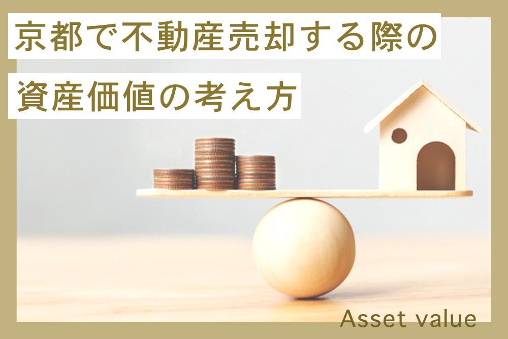 京都で不動産売却する際の資産価値の考え方
