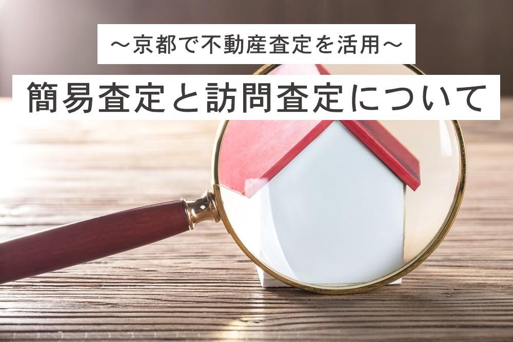~京都で不動産査定を活用~簡易査定と訪問査定について
