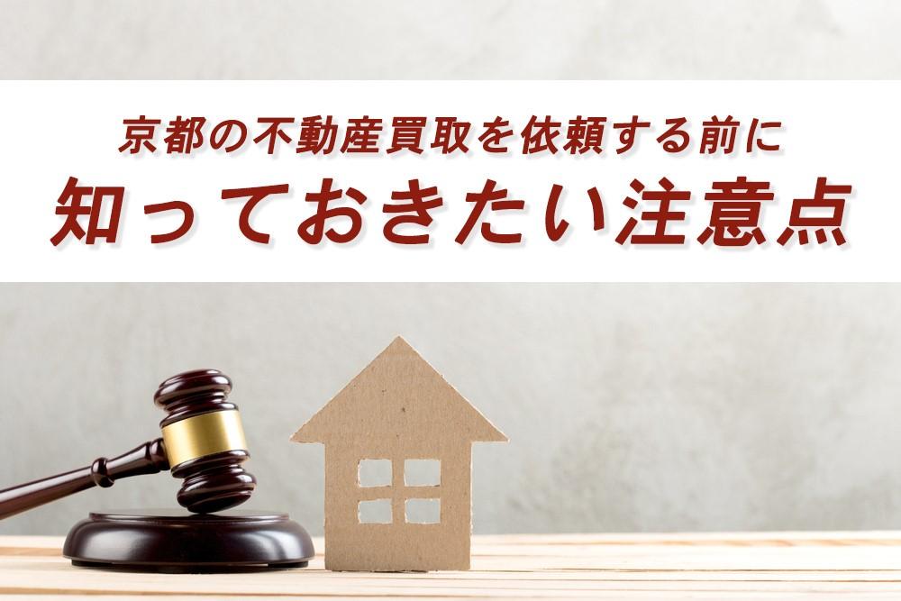 京都の不動産買取を依頼する前に知っておきたい注意点