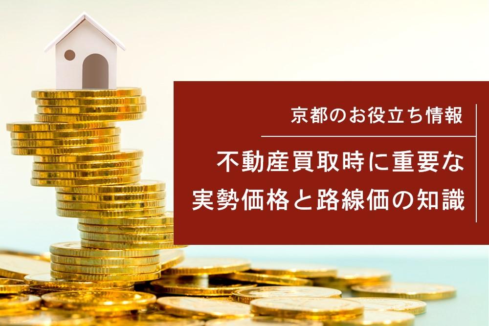 京都のお役立ち情報不動産買取時に重要な実勢価値と路線価の知識