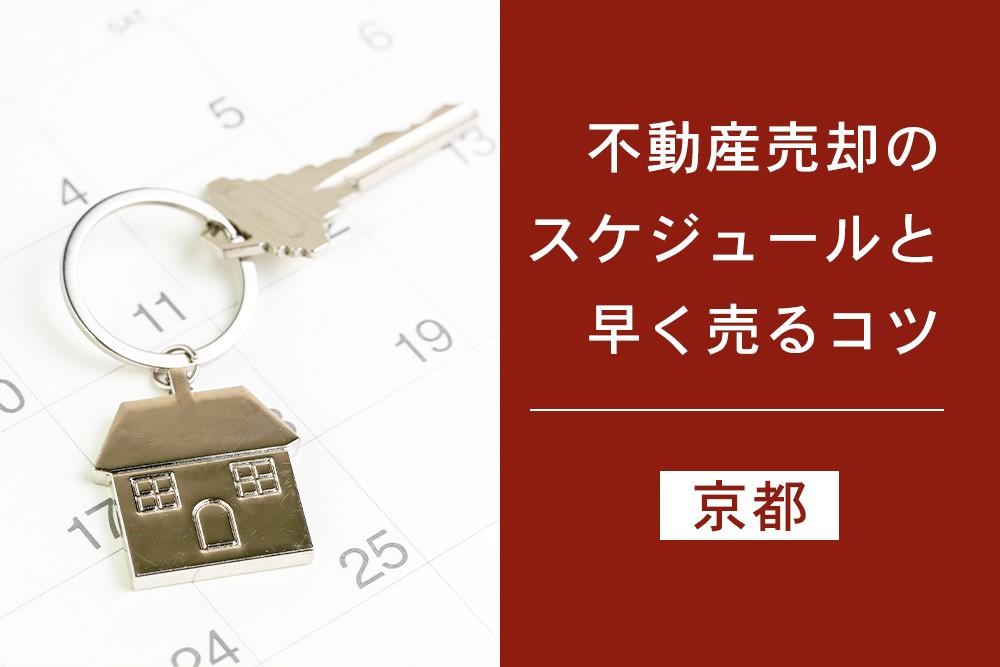 不動産売却のスケジュールと京都で早く売るコツ