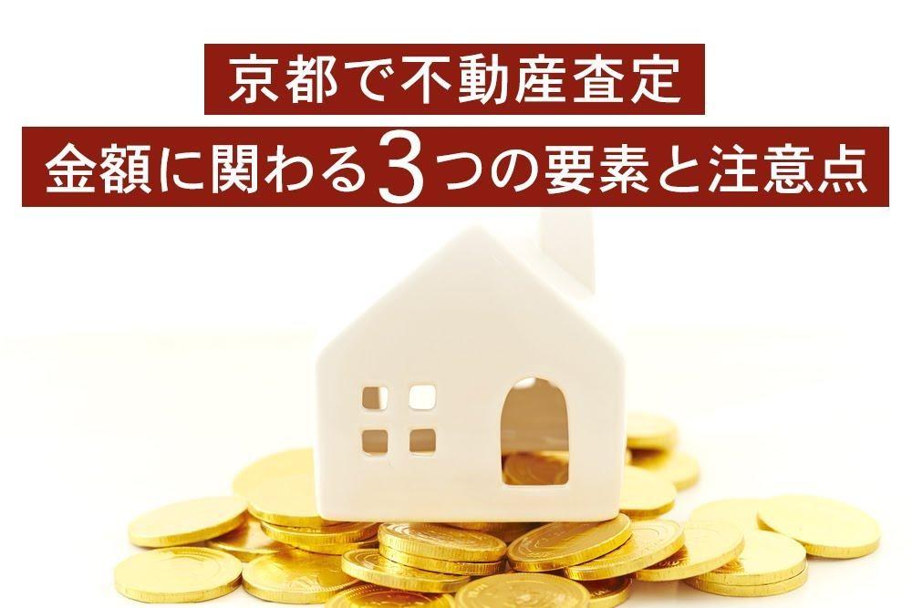 京都で不動産査定金額に関わる3つの要素と注意点