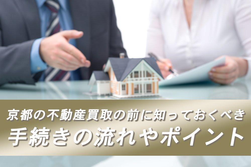 京都の不動産買取の前に知っておくべき手続きの流れやポイント