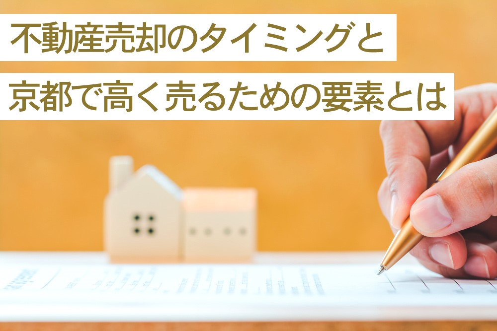 不動産売却のタイミングと京都で高く売るための要素とは